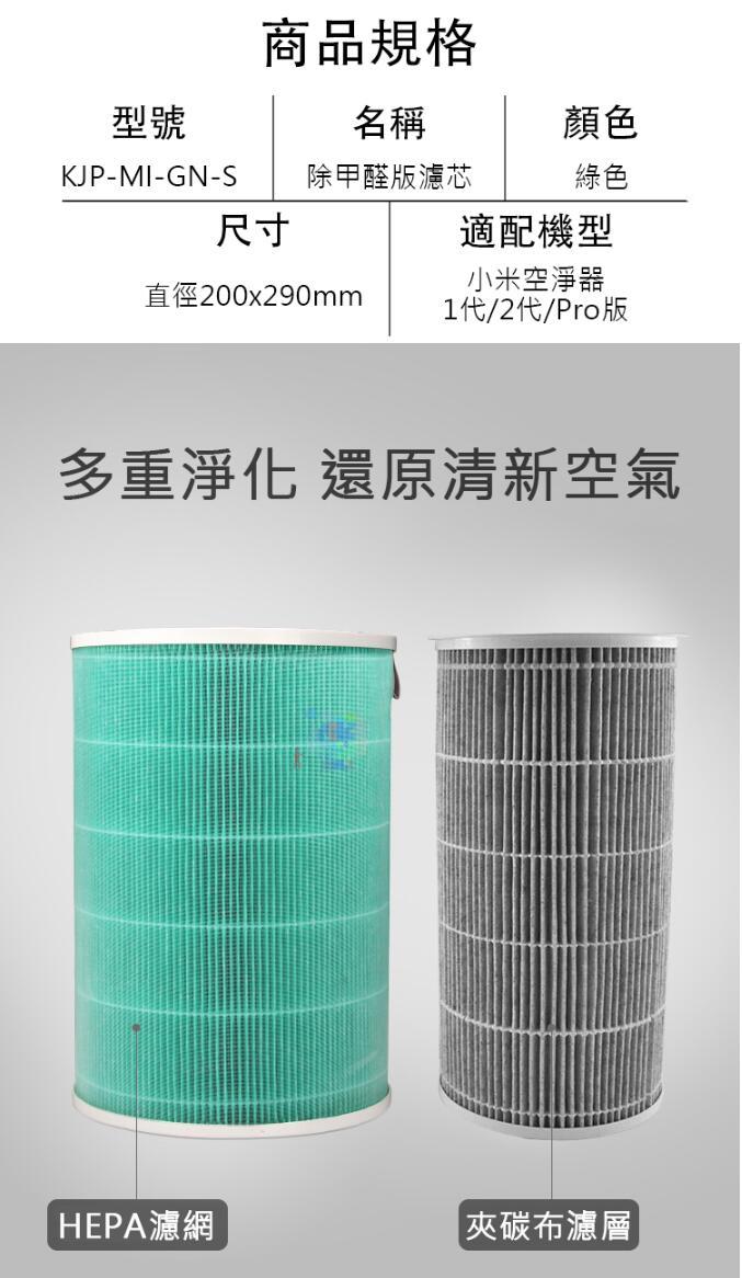 【尋寶趣】除甲醛版濾芯 適用小米空氣淨化器1代 / 2代 / PRO版 過濾PM2.5 HEPA濾網 KJP-MI-GN-S 2