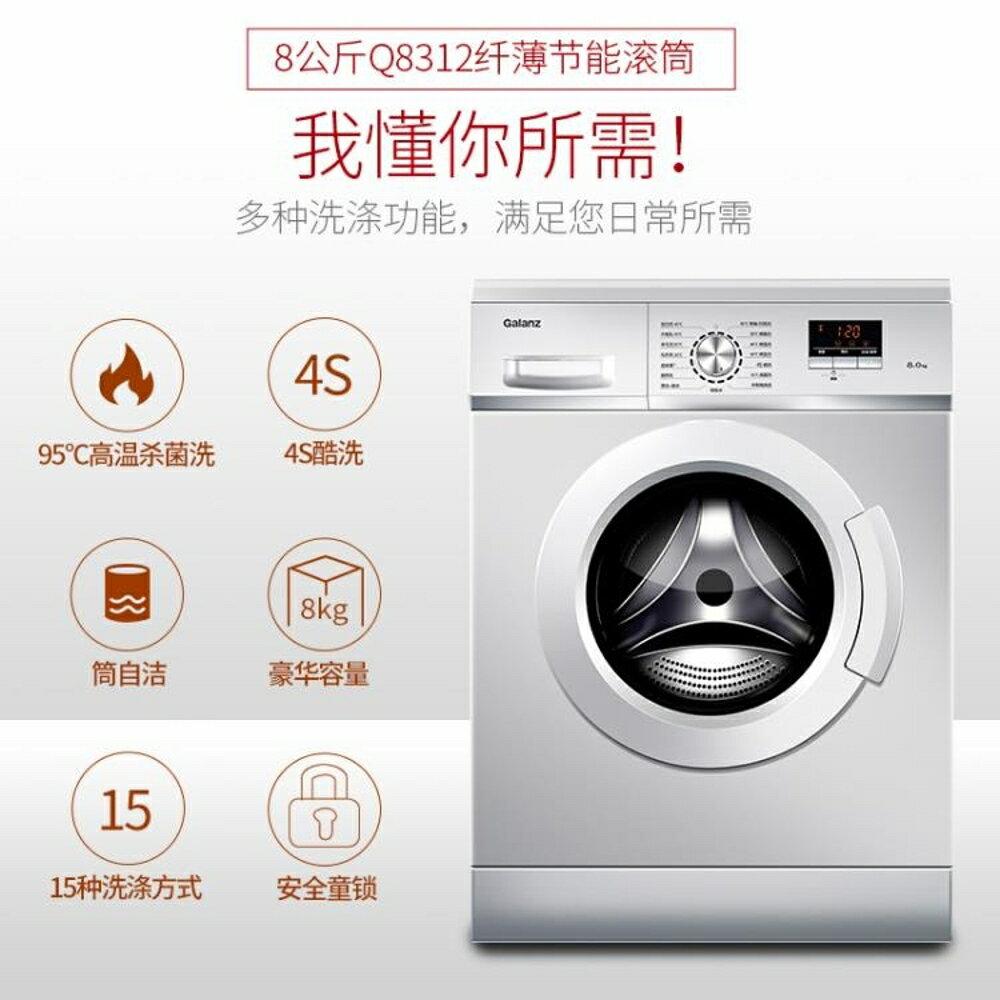 洗衣機全自動滾筒家用智慧洗衣機XQG80-Q8312  YTL 雙12購物節