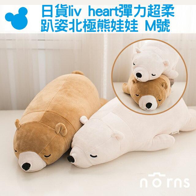 NORNS【日貨liv heart彈力超柔趴姿北極熊娃娃 M號】日本正版 BABY 周董 抱枕 療癒 白熊棕熊