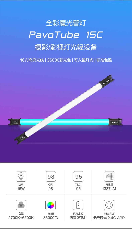 [享樂攝影]公司貨 南光/南冠 PavoTube 15C/30C  魔光管燈 LED RGB光棒 可調色溫燈管 77cm/2呎 117cm/4呎 TRGB1208B 參考冰燈ice light