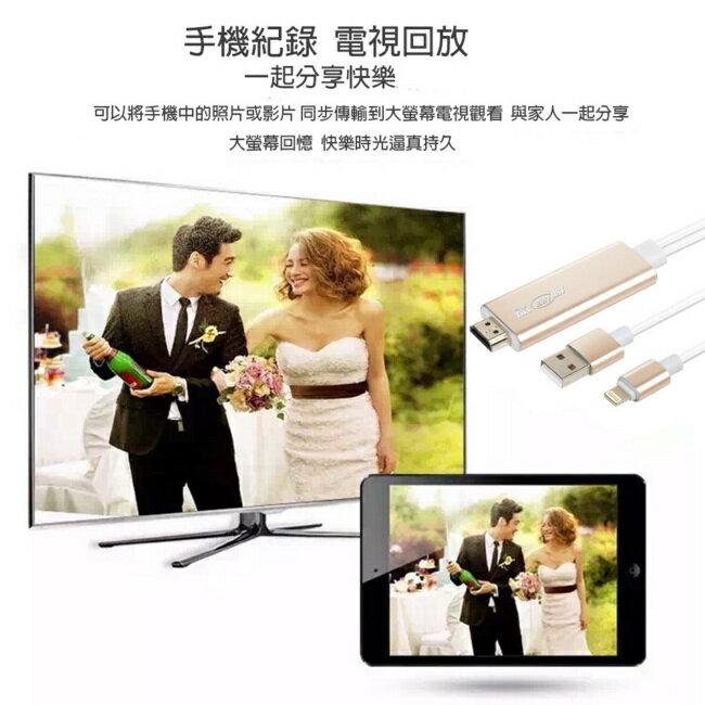 【EL07香檳金】二代RKanycast蘋果HDMI鏡像影音傳輸線(加送2大好禮)