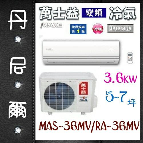 萬士益冷氣 《MAS-36MV+RA-36MV》3.6kw變頻冷暖一對一 適:5-7坪~能源效率1級