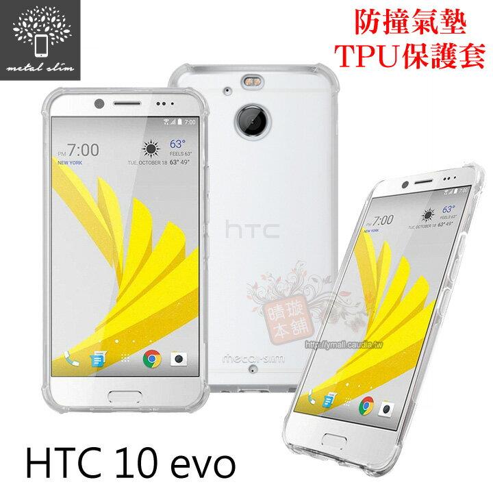 【愛瘋潮】Metal-Slim HTC 10 evo 防撞氣墊TPU 手機保護套 手機殼
