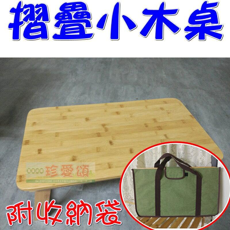 【珍愛頌】A149 天然竹材摺疊木桌 野餐桌 摺疊桌 茶几 小木桌 和室桌 烤肉桌 露營桌 泡茶桌 露營 適合帳篷內使用