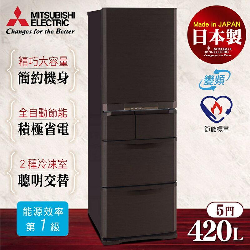 【MITSUBISHI 三菱】日本原裝進口420L。5門變頻電冰箱/都會棕(MR-B42T)