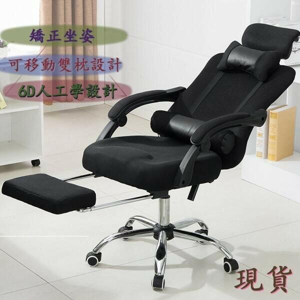 免運 【 一日達】6D人體工學躺椅 電競椅 躺椅 電腦椅 辦公椅 睡覺椅 老板椅 主管椅 人體工學椅