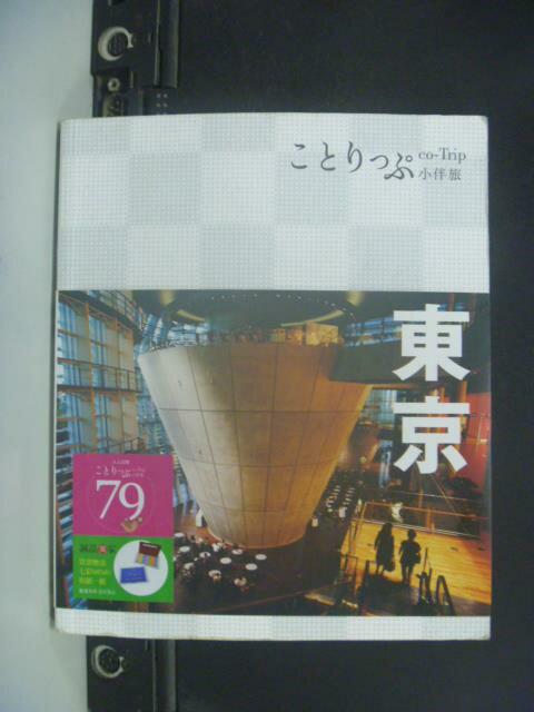 【書寶二手書T9/旅遊_OGU】東京小伴旅_昭文社出版編輯部