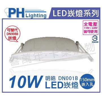 PHILIPS飛利浦 LED 明皓 DN001B 10W 3000K 黃光 全電壓 15cm 崁燈  PH430558