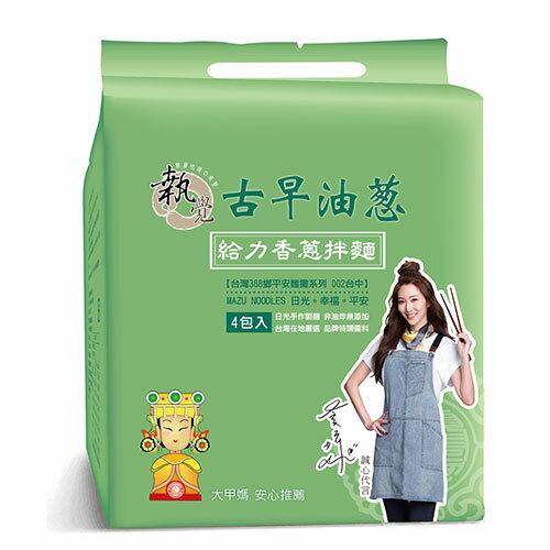 《執覺》古早油蔥給力香蔥拌麵130g*4包【愛買】