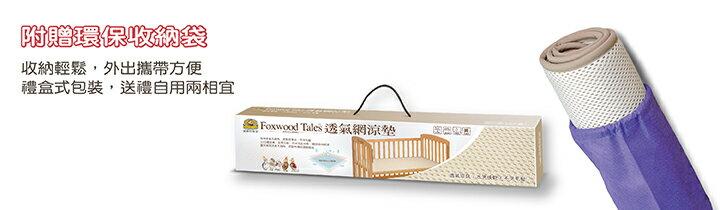 【汽座及五點式推車】狐狸村傳奇-透氣網汽座涼墊(小熊)735元 2