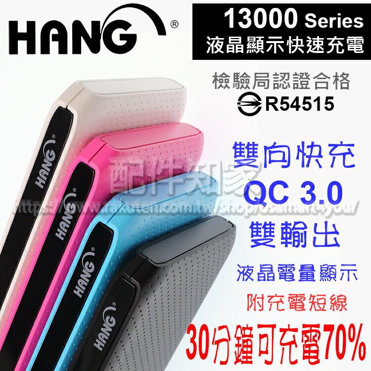 贈皮包【雙向快充】HANG S3 13000mAh 支援QC 3.0 雙輸出 超薄行動電源/檢驗合格/移動電源★Samsung HTC SONY APPLE ASUS 小米-ZY