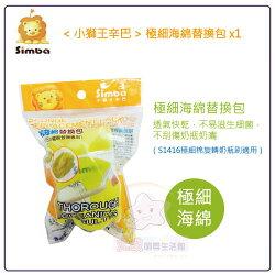 【大成婦嬰】Simba 小獅王 極細海綿替換包 (S1406)