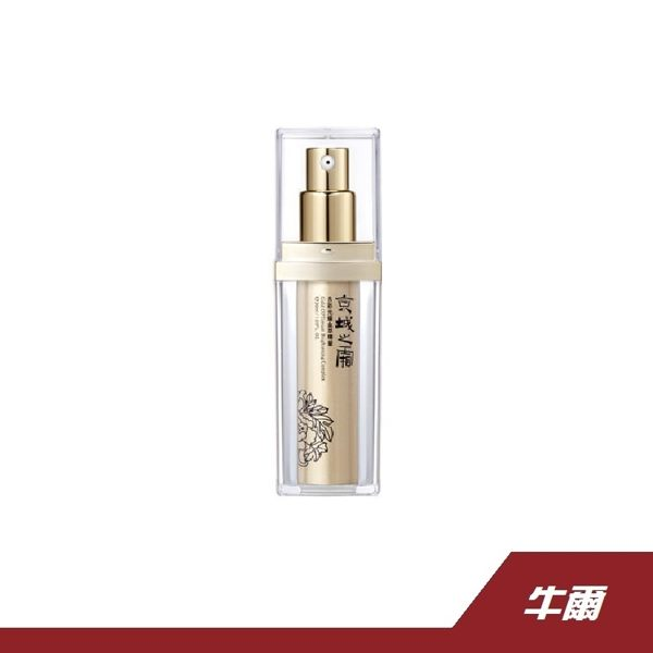 【RH shop】牛爾-京城之霜 8彩光耀金絲抗老精華