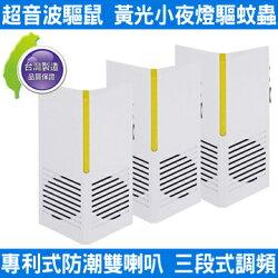 DigiMax UP-11R 【台灣製原廠公司貨】 『台灣神盾』專業式防潮型超音波驅鼠蟲器 有效空間100坪 3入
