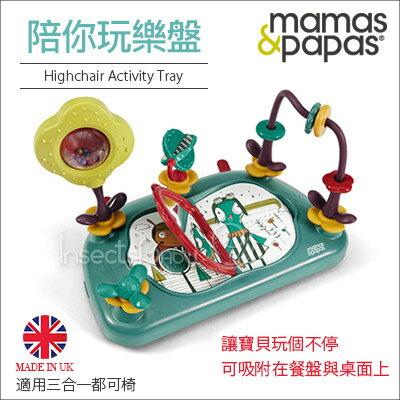 ✿蟲寶寶✿【英國mamas&papas】三合一都可椅專用玩樂盤 - 吃喝玩樂盤