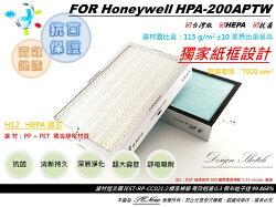 【米歐 HEPA 濾心】適用 Honeywell 抗敏系列 HPA-200APTW 空氣清淨機 規格同 HRF-R1