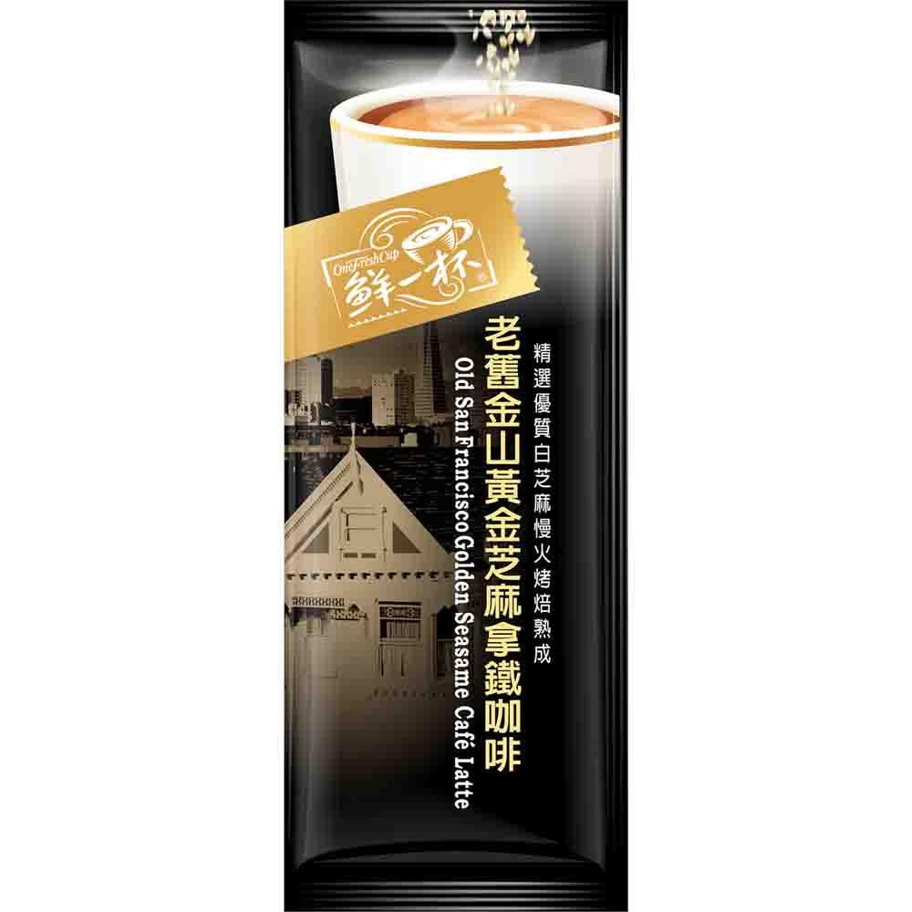 【鮮一杯】  老舊金山黃金芝麻拿鐵咖啡(20gx50入) 1