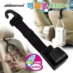 權世界@汽車用品 安伯特ANBORTEH 可調式便利掛勾 椅背頭枕掛鉤 收納手提袋掛勾 ABT535