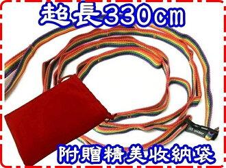 掛物繩帶 彩虹款 / 3.3米超長 / 長330cm / 炊事帳 天幕可用 / AJ048