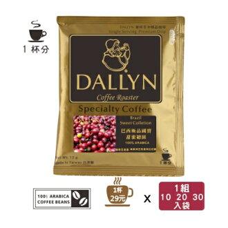 【DALLYN】巴西甜蜜總匯濾掛咖啡10 /20/ 30入袋 Brasil Sweet Colletion | DALLYN世界嚴選莊園