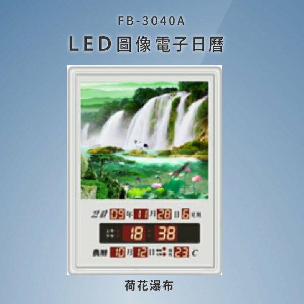 ~品牌嚴選~【鋒寶】FB-3040A荷花瀑布LED圖像電子萬年曆電子日曆電腦萬年曆時鐘電子時鐘電子鐘錶