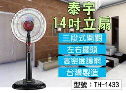 【尋寶趣】泰宇14吋立扇 80W 三段開關 左右擺頭 高密度護網 電風扇 電扇 固定式立扇 台灣製 TH-1433