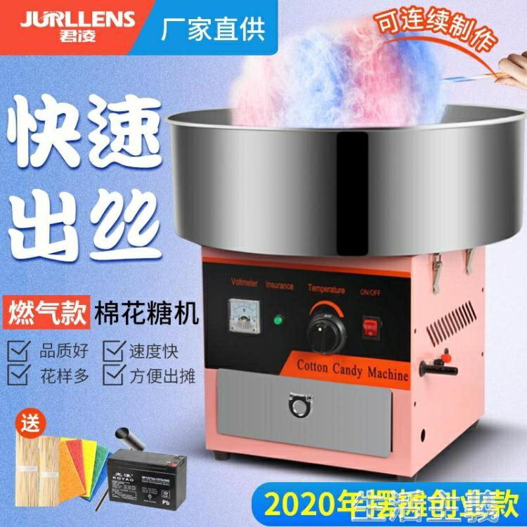 棉花糖機 棉花糖機君凌商用燃氣電動棉花糖機擺攤用花式拉絲棉花糖機器 全館免運