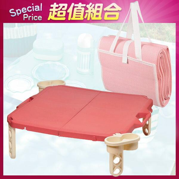 【日本鹿牌】CielCiel日式野餐墊+摺疊野餐桌【粉紅】 戶外野餐好選擇