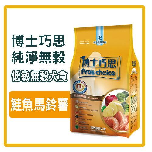 力奇寵物網路商店:【力奇】博士巧思純淨無穀鮭魚馬鈴-1.5kg-380元可超取(A831A01)