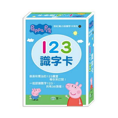 ~衛立兒 館~世一 ~Peppa Pig~粉紅豬小妹123識字卡盒 C675151 ~