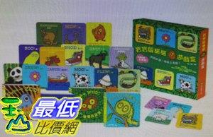 [COSCO代購]W117894寶寶躲貓貓遊戲套組(4冊+遊戲盒)