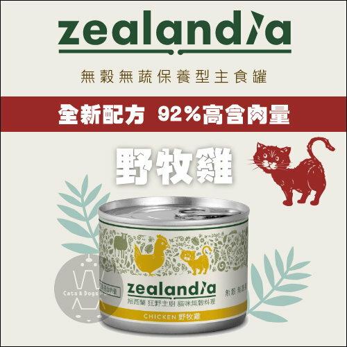 +貓狗樂園+ Zealandia 狂野主廚。無穀無蔬保養型主食貓罐。野牧雞。170g $76--1罐入 全新配方