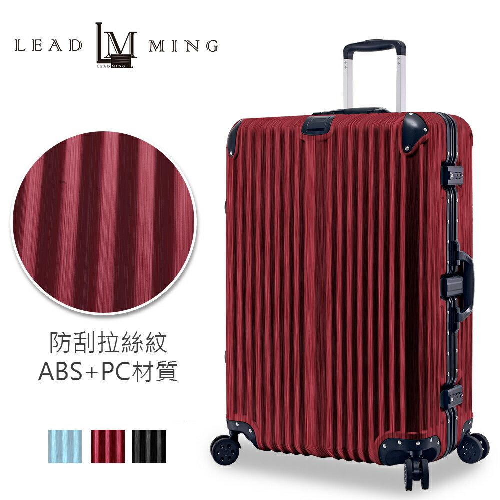 【加賀皮件】Leadming 俐德美 登峰造極 多色 拉絲 鋁框 旅行箱 拉桿箱 29吋 行李箱