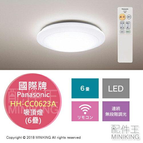【配件王】日本代購 2017 國際牌 HH-CC0623A 天井燈 吸頂燈 6疊 調色型