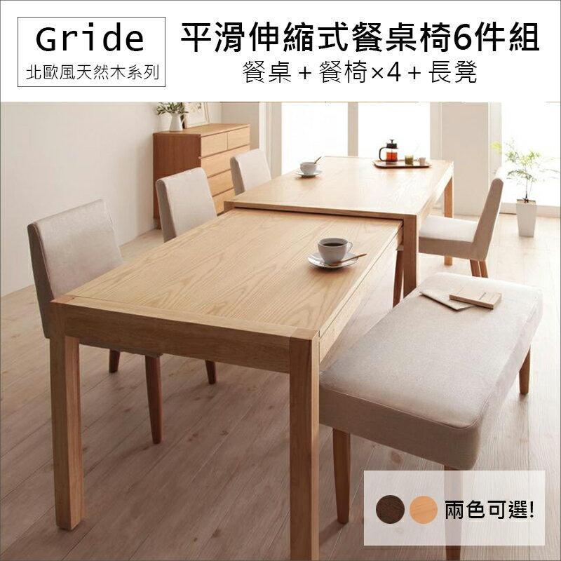 【日本林製作所】Gride平滑伸縮式餐桌椅6件組(餐桌+餐椅x4+長凳)