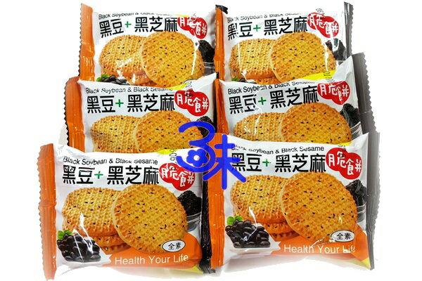 (馬來西亞) 蓬萊寶島  養生黑麻黑豆脆餅 ( 味覺百撰 黑豆+黑芝麻脆餅) 1包 600公克(約 30 小包) 特價 98 元