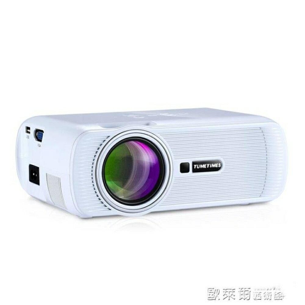 投影機 圖美1024投影儀家用高清1080p無線wifi智慧led圖信微型手機投影機 MKS 歐萊爾藝術館