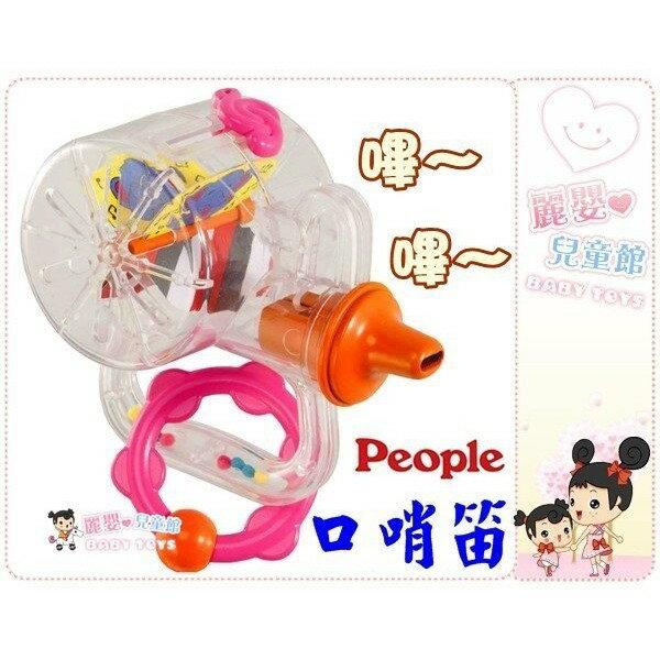 麗嬰兒童玩具館~日本People專櫃安全玩具-口哨笛-公司貨 0