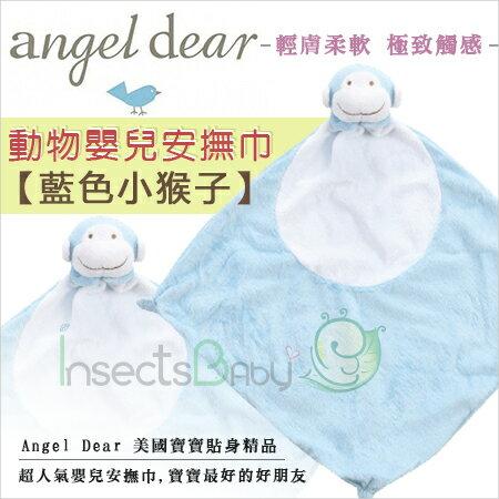 ?蟲寶寶?【美國Angel Dear 】超萌療育動物造型安撫巾 -藍色小猴/輕膚柔軟 極致觸感