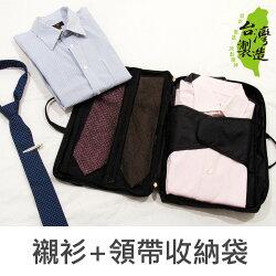 珠友 SN-20039 襯衫+領帶防皺收納袋-Unicite
