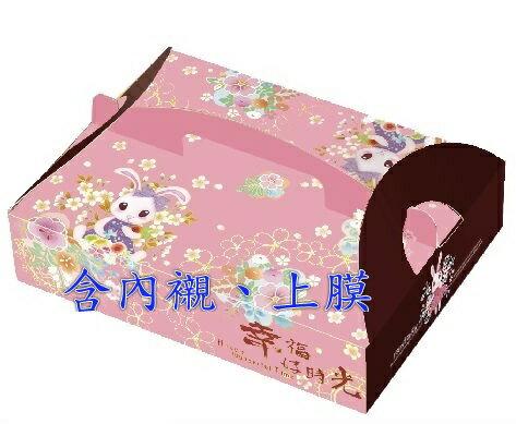 巧緻烘焙網【編號F110】幸福的時光 6入手提禮盒 月餅禮盒 蛋黃酥盒 芋頭酥盒 中秋禮盒 中秋包裝盒 鳳梨酥盒