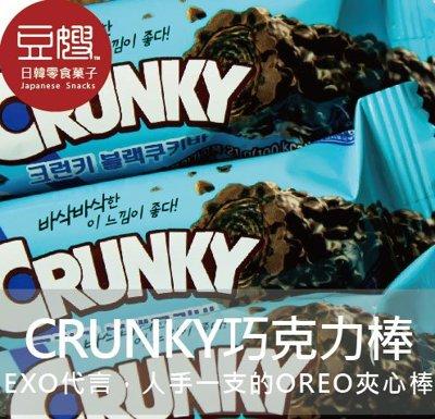 ~豆嫂~韓國零食 CRUNKY OREO 巧克力棒 12入  盒