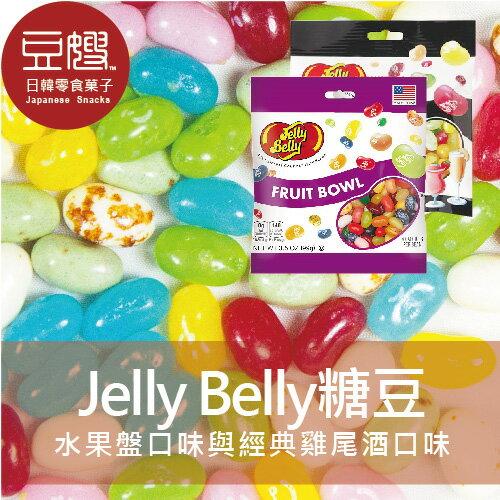 【豆嫂】美國糖果JellyBelly糖豆(水果盤經典雞尾酒)★79~719全館點數7倍送★