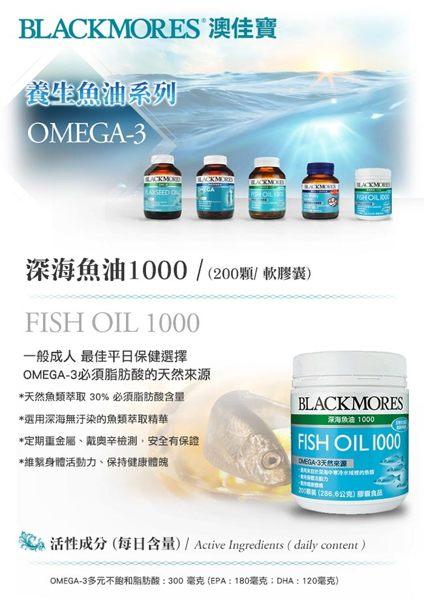 【澳佳寶】深海魚油1000(200顆/罐裝) 1