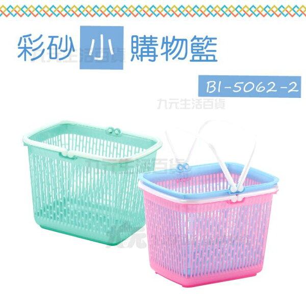 【九元生活百貨】BI-5062-2彩砂購物籃小手提籃置物籃洗衣籃