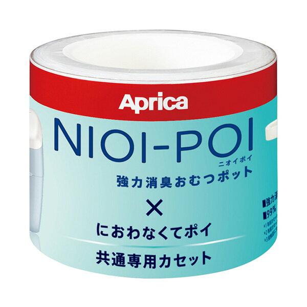 Aprica 愛普力卡 NIOI-POI 強力除臭尿布處理器 專用替換膠捲(3入)【悅兒園婦幼生活館】