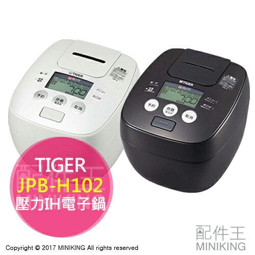 【配件王】日本代購 TIGER 虎牌 JPB-H102 電子鍋 6人份 壓力鍋 IH電子鍋 電鍋 勝 JPB-H101