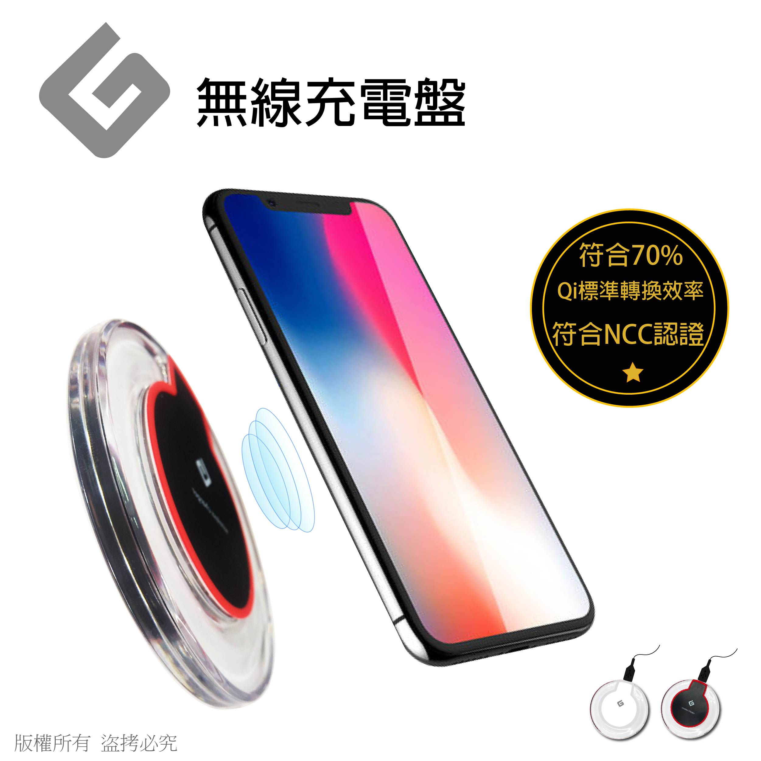 THE G 無線充電盤 超薄 QI 充電板 充電器 iPhone X / Xs / Note 9 / Note 8 S9 S9plus