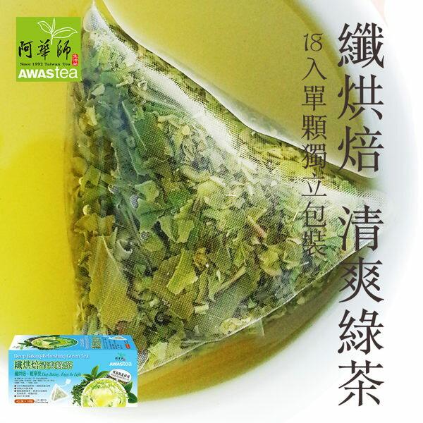 阿華師 纖烘焙清爽綠茶 4gx18包/盒