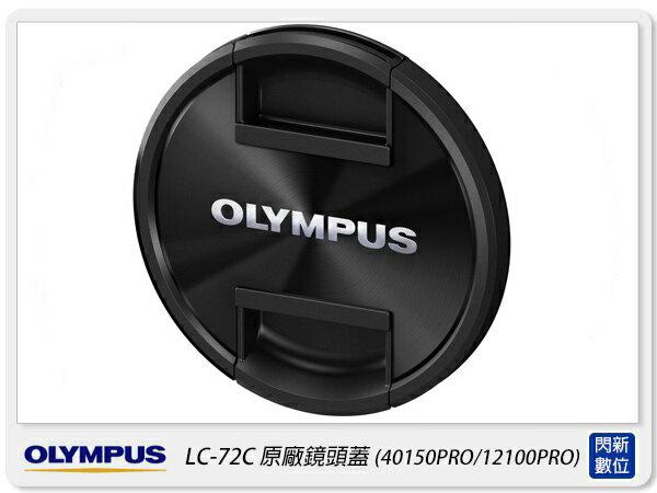 Olympus LC-72C 原廠鏡頭蓋 72mm(40-150mm F2.8/12-100mm用)LC72C